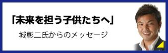 「未来を担う子供たちへ」城彰二氏からのメッセージ