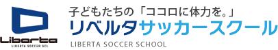 リベルタサッカースクール